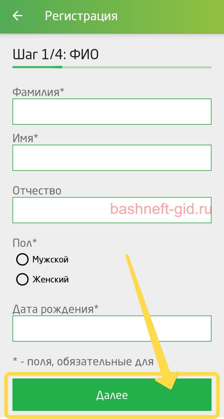 Registraciya Karty Azs Bashneft Podrobnaya Instrukciya